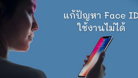 iPhone ถ้า Face ID ไม่ทำงานจะแก้ปัญหายังไง !!!