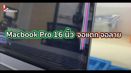 """เปลี่ยนจอ Macbook Pro 16"""" จอแตก จอลาย"""