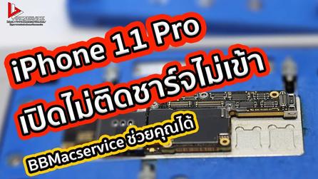 iPhone 11 อาการ: เปิดไม่ติด ชาร์จไม่เข้า