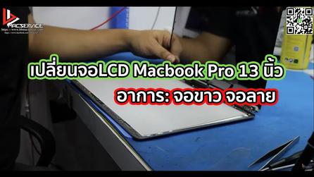"""เปลี่ยนจอLCD Macbook Pro 13"""" จอขาว จอลาย"""