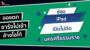 ซ่อม iPad เปิดไม่ติด นครศรีธรรมราช