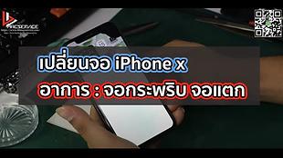เปลี่ยนจอ iPhone x อาการ : จอกระพริบ จอแตก