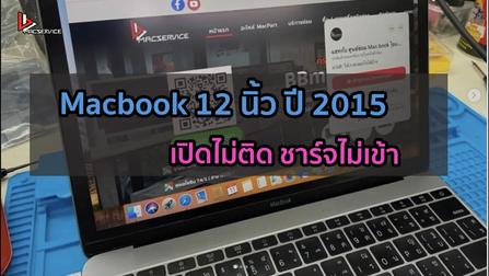 Macbook 12 นิ้ว ปี 2015 เปิดไม่ติด ชาร์จไม่เข้า