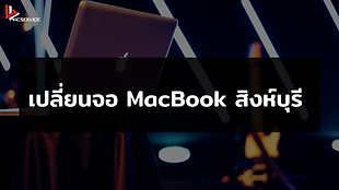 เปลี่ยนจอ MacBook จอแตก จอเป็นเส้น สิงห์บุรี