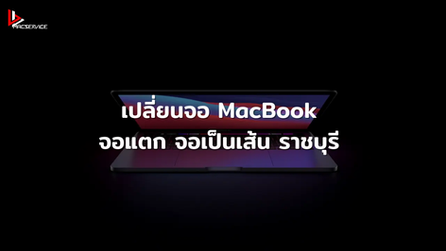 เปลี่ยนจอ MacBook จอแตก จอเป็นเส้น ราชบุรี
