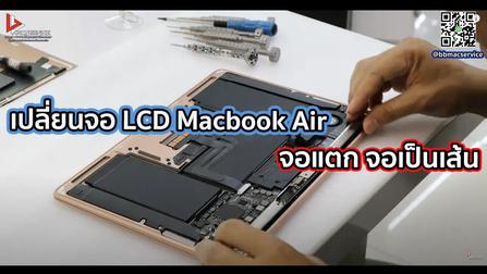 เปลี่ยนจอ LCD Macbook Air จอแตก จอเป็นเส้น