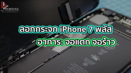 ลอกกระจก iPhone 7 พลัส อาการ: จอแตก จอร้าว