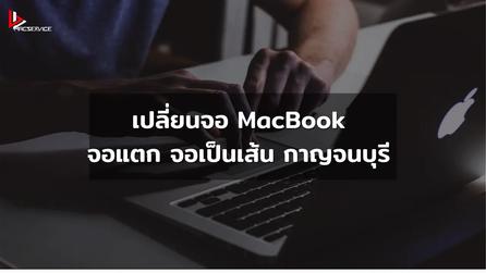 เปลี่ยนจอ MacBook จอแตก จอเป็นเส้น กาญจนบุรี