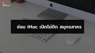 ซ่อม iMac เปิดไม่ติด สมุทรสาคร