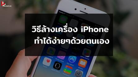 วิธีล้างเครื่อง iPhone ทำได้ง่ายๆด้วยตนเอง