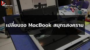 เปลี่ยนจอ MacBook จอแตก จอเป็นเส้น  สมุทรสงคราม