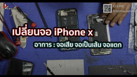 เปลี่ยนจอ iPhone x อาการ : จอเสีย จอเป็นเส้น จอแตก