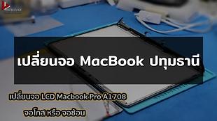 เปลี่ยนจอ MacBook จอแตก จอเป็นเส้น ปทุมธานี