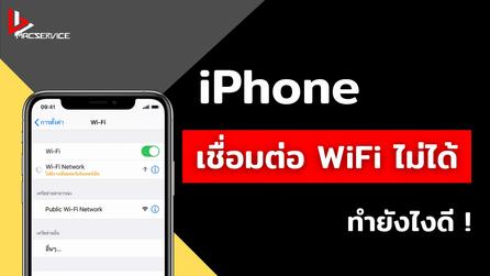 หาก iPhone เชื่อมต่อ WiFi ไม่ได้ ทำยังไงดี!