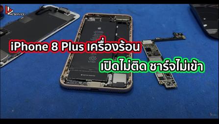 iPhone 8 Plus เครื่องร้อน เปิดไม่ติด ชาร์จไม่เข้า