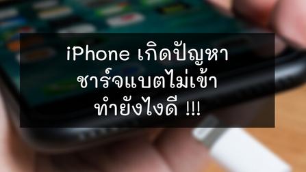 iPhone เกิดปัญหาชาร์จแบตไม่เข้า ทำยังไงดี...?