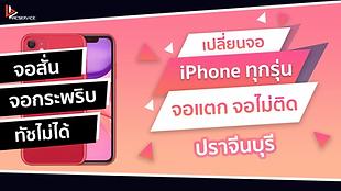 เปลี่ยนจอ iPhone ปราจีนบุรี