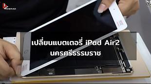 เปลี่ยนแบตเตอรี่ iPad Air2 แบตเตอรี่หมดไว แบตเตอรี่เสื่อม นครศรีธรรมราช