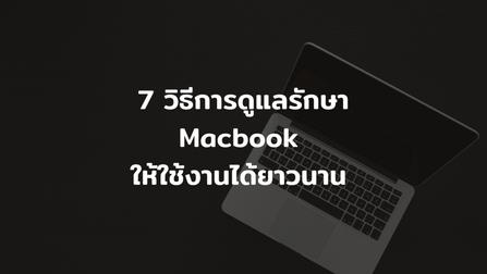 7 วิธีการดูแลรักษา Macbook ให้ใช้งานได้ยาวนาน