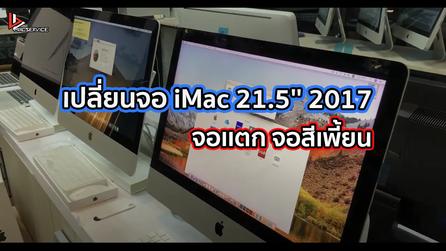 เปลี่ยนจอ iMac 21.5'' 2017 จอเเตก จอสีเพี้ยน