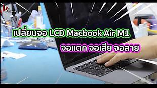 เปลี่ยนจอ LCD Macbook Air M1 จอแตก จอเสีย จอลาย
