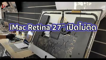 iMac Retina 27'' เปิดไม่ติด เปิดติดไม่ขึ้นภาพ