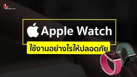 ใช้งาน Apple Watch อย่างไรให้ปลอดภัย!