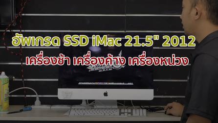 """อัพเกรด SSD iMac 21.5"""" 2012 เครื่องช้า เครื่องค้าง เครื่องหน่วง เครื่องดีเลย์"""