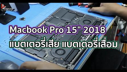 """เปลี่ยนแบตเตอรี่ Macbook Pro 15"""" 2018 แบตเตอรี่เสื่อม"""
