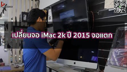 เปลี่ยนจอ iMac 2k ปี 2015 จอแตก