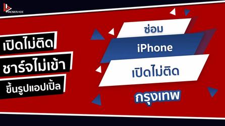 ซ่อม iPhone เปิดไม่ติด กรุงเทพ