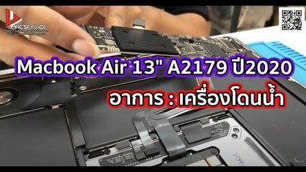 """Macbook Air 13"""" A2179 ปี2020 อาการ : เครื่องโดนน้ำ"""