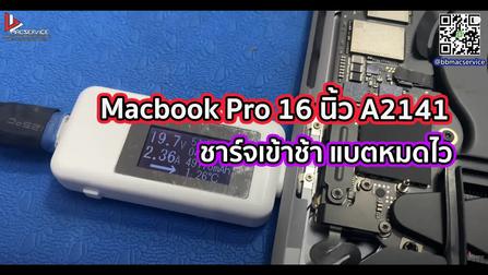 เปลี่ยนแบตเตอรี่ Macbook Pro 16 นิ้ว A2141 ชาร์จเข้าช้า แบตหมดไว