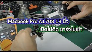 Macbook Pro A1708 13 นิ้ว เปิดไม่ติด ชาร์จไม่เข้า