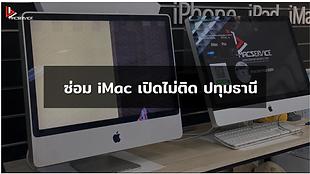 ซ่อม iMac เปิดไม่ติด ปทุมธานี