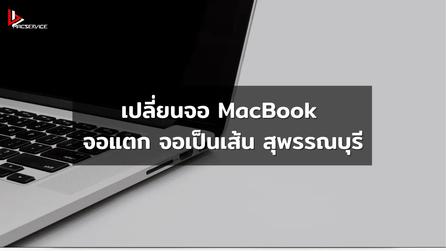 เปลี่ยนจอ MacBook จอแตก จอเป็นเส้น สุพรรณบุรี