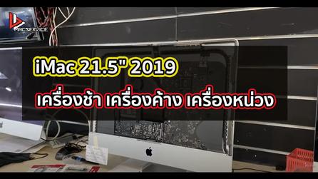 """iMac 21.5"""" 2019 เครื่องช้า เครื่องค้าง เครื่องหน่วง"""