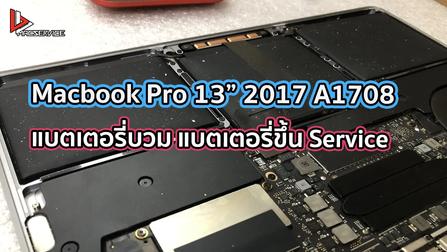 """เปลี่ยนแบตเตอรี่ Macbook Pro 13"""" 2017 A1708 แบตเตอรี่บวม"""