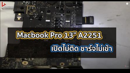 "Macbook Pro 13"" A2251 เปิดไม่ติด ชาร์จไม่เข้า"