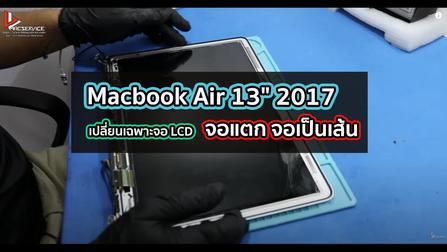 """เปลี่ยนเฉพาะจอ LCD Macbook Air 13"""" 2017 A1466 จอเป็นเส้น"""