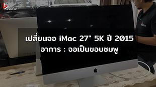 """เปลี่ยนจอ iMac 27"""" 5K ปี 2015 อาการ : จอเป็นขอบชมพู"""