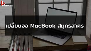 เปลี่ยนจอ MacBook จอแตก จอเป็นเส้น สมุทรสาคร
