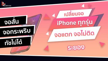 เปลี่ยนจอ iPhone ระยอง