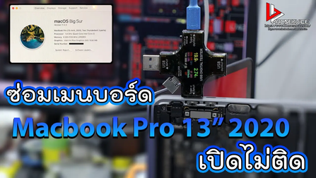 "Macbook Pro 13"" 2020 A2289 เปิดไม่ติด เข้าระบบไม่ได้"