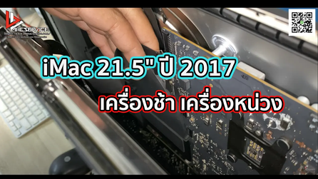 "iMac 21.5"" ปี 2017 เครื่องช้า เครื่องค้าง เครื่องหน่วง"