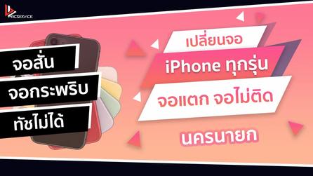 เปลี่ยนจอ iPhone นครนายก