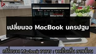 เปลี่ยนจอ MacBook จอแตก จอเป็นเส้น นครปฐม