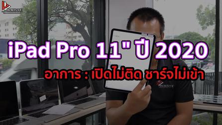 """iPad Pro 11"""" ปี 2020 เครื่องโดนน้ำ อาการ: เปิดไม่ติด ชาร์จไม่เข้า"""