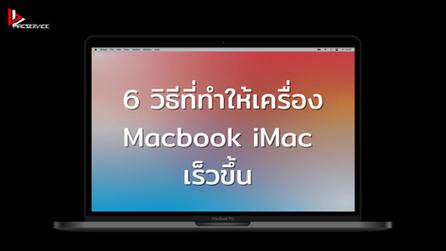 6 วิธีที่ทำให้เครื่อง Macbook iMac เร็วขึ้น