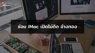 ซ่อม iMac เปิดไม่ติด อ่างทอง